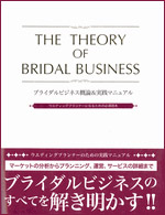 bridalbusiness