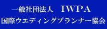 IWPA国際ウエディングプランナー協会