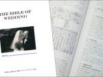 ウエディングの資格について